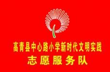 新时代文明实践志愿服务旗帜