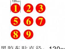 餐桌标识 圆形数字