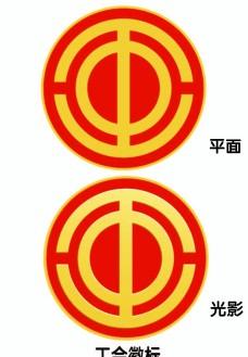 工会徽标 矢量标准尺寸