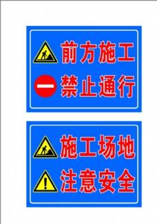 施工场地指示牌