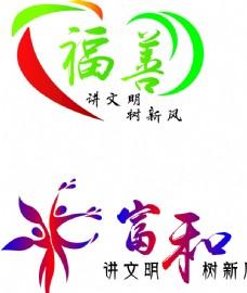 讲文明 树新风 logo
