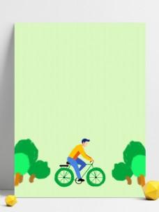 清新绿色出行背景设计