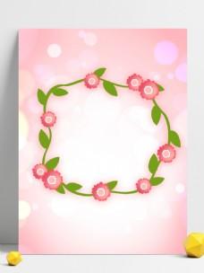 粉色创意花朵花环小清新唯美背景设计