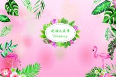 粉色小清新火烈鸟结婚婚礼背景