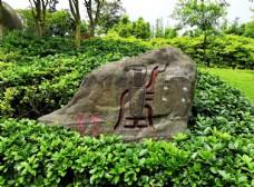 寿文化石刻