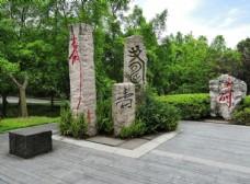 寿文化景观石小品