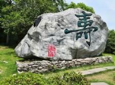寿文化景观石