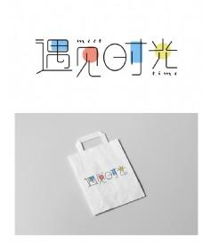 遇见时光 - logo 字体