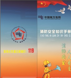消防安全手册