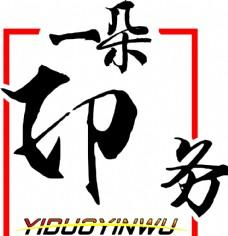 一朵印务logo