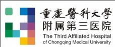 重庆医科大学附属第三医院标志