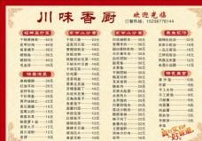 川味香厨菜谱