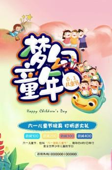 梦幻童年六一儿童节活动海报