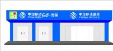 中国移动通信门头中国移动5G
