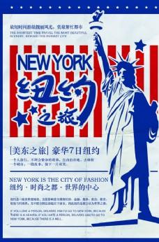 旅游海报设计