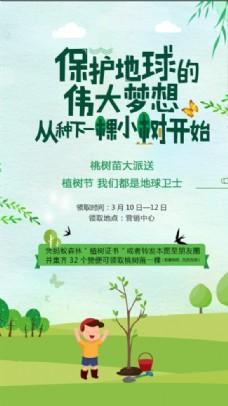 单图春季 夏季 包装 绿色植物