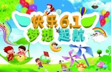 儿童节背景海报