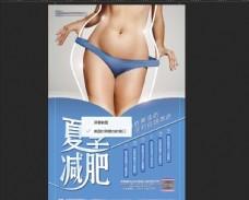 夏天减肥海报