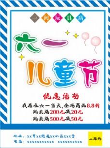 玩具店六一海报