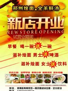 新店开业dm单页
