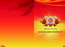 西藏解放60周年