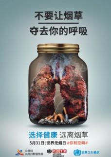 2019年世界无烟日海报
