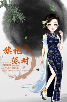 中国风旗袍派对海报