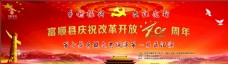 改革开放  40周年   政府