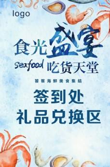 海鲜 展板背景海报