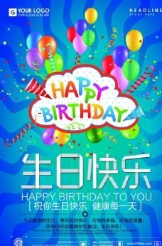 生日 生日快乐 生日快乐贺卡