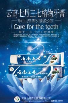 关爱牙齿海报健康牙齿