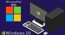 电脑 Windows10 矢量