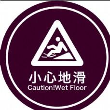 小心地滑 温馨提示 注意安全
