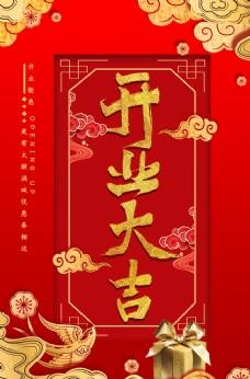 红色大气创意开业大吉海报