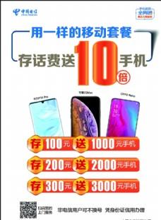 中国电信移动套餐