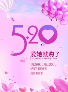 520 表白 520海报 粉色