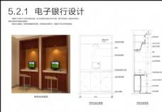 电子银行木架结构图