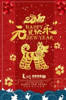 元旦快乐新年快乐
