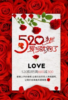 520促销海报
