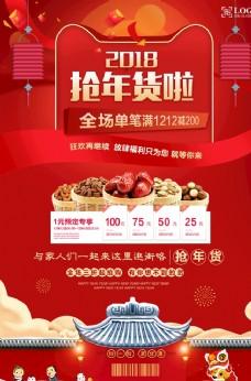 新年特惠年终钜惠年货节