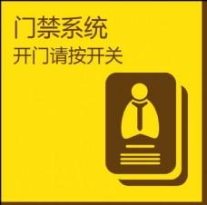 酒店门禁标识开关