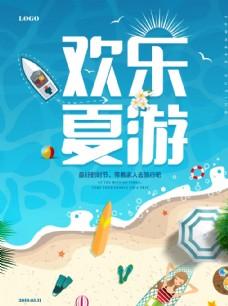 夏天旅游海报