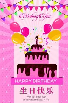 生日 生日快樂 生日快樂賀卡