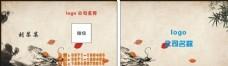 中国画名片