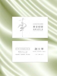 高档名牌 商务名片