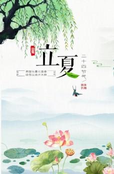二十四节气立夏广告海报