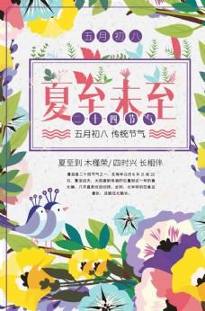 夏至创意合成花鸟植被海报