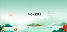 江南古镇 房地产海报