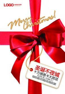 时尚圣诞海报