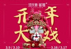 京剧 戏曲 大气海报 开年大戏